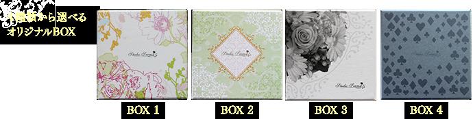 選べる4種類のボックス