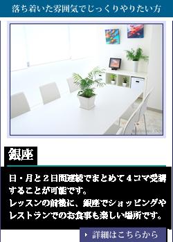 スペシャルサロン:銀座